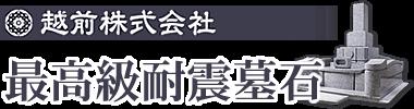 越前株式会社/最高級耐震墓石